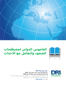 arabic glossary